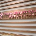 女性の薄毛治療最前線!東京ビューティークリニックの無料カウンセリング体験