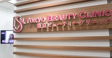 女性の薄毛治療 東京ビューティークリニック