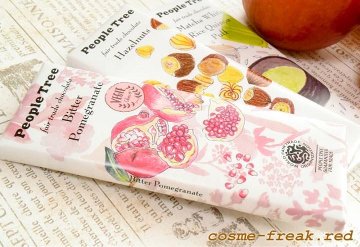 【ピープルツリー】フェアトレードのチョコレート