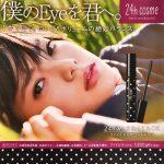 欅坂46平手友梨奈がMUSE!『24h cosme』のマストハブな新製品♡マスカラも出たよ!
