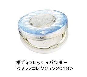 【18年6月16日発売】人気急上昇!カネボウ ミラコレのボディパウダー