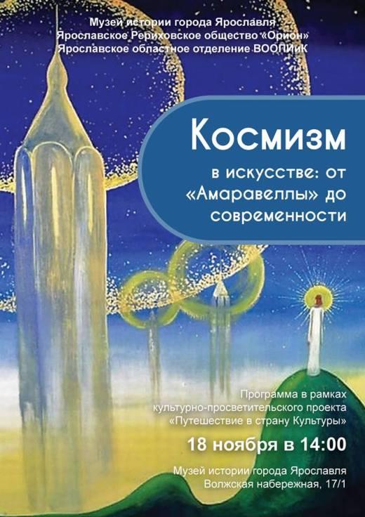 """Космизм в искусстве: от """"Амаравеллы"""" до современности"""