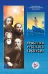 Научный сборник «Проблемы русского космизма»
