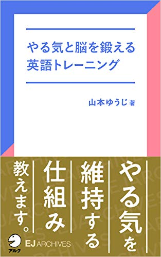 『やる気と脳を鍛える英語トレーニング』が発売!