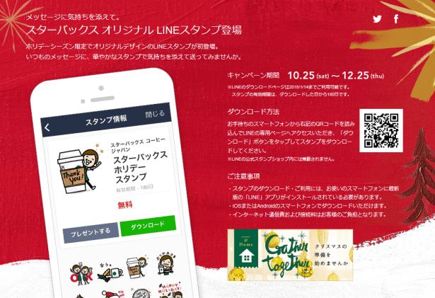 スタバの無料Lineスタンプのダウンロード用QRコードの画像