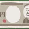 超貴重な紙切れ。一万円札の偽札発見か?