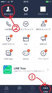 友だち追加をタッチ(LINE画面)の画像