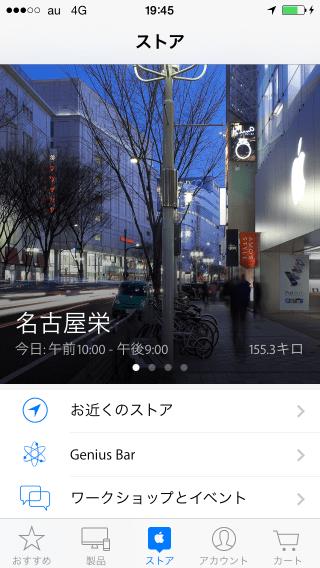 最寄りのApple Storeまでのルート案内をiPhoneでわずか5タッチで開始する方法。