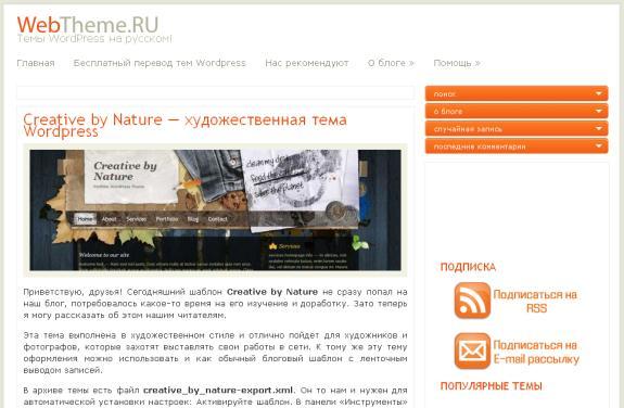 WebTheme.ru