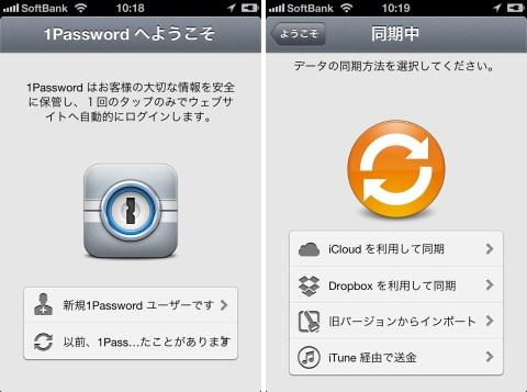 1Password 4 for iOS