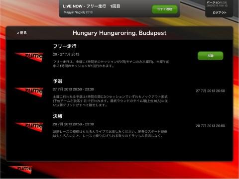 Formula 1 on Zume - 第10戦 ハンガリー