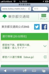 東京都交通局 スマートフォンサイト