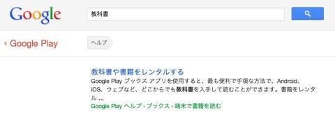 Google Play - ヘルプ