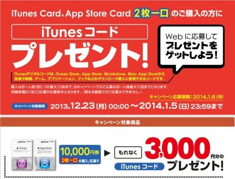 TSUTAYA「iTunes Card キャンペーン」(2013/12/23〜2014/01/15)