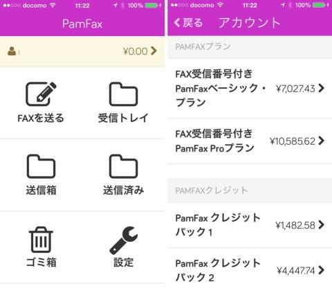 PamFax for iOS 3