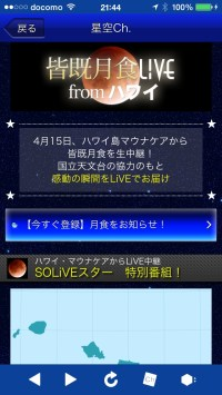 ハワイ皆既月食 (2014/04/15) ライブ中継