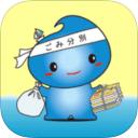 横須賀市ごみ分別アプリ