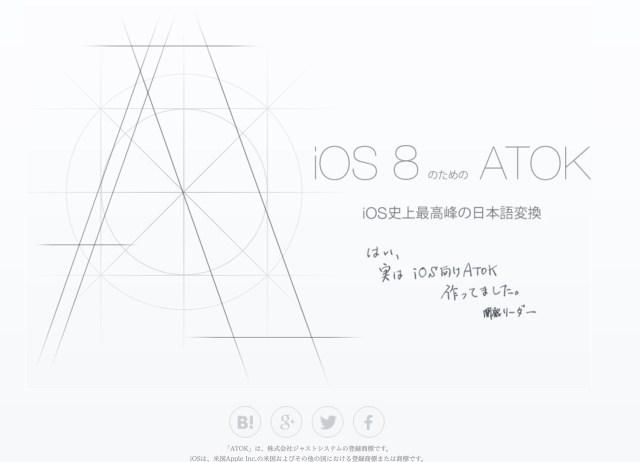 iOS 8 x ATOK