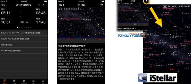 アストロガイド2015 for iOS