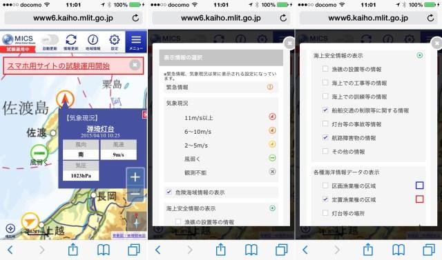 MICS スマートフォン用サイト