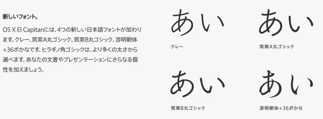 OS X El Capitan 追加4フォント