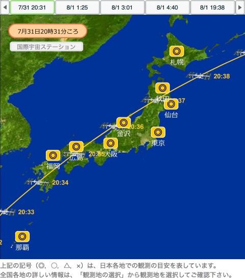 きぼう/ISS目視予想情報 2015/07/31 20:31頃
