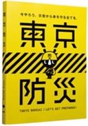 「東京防災」