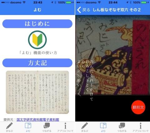 くずし字学習アプリ「KuLA」