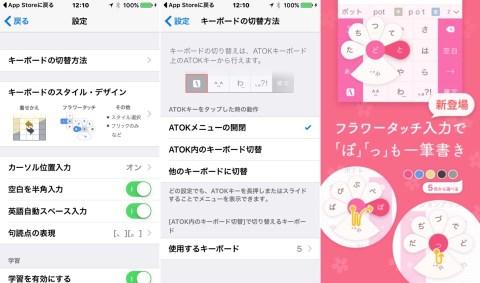ATOK for iOS - フラワー入力