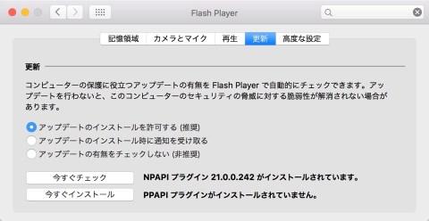 OS X システム環境設定「Flash Player」
