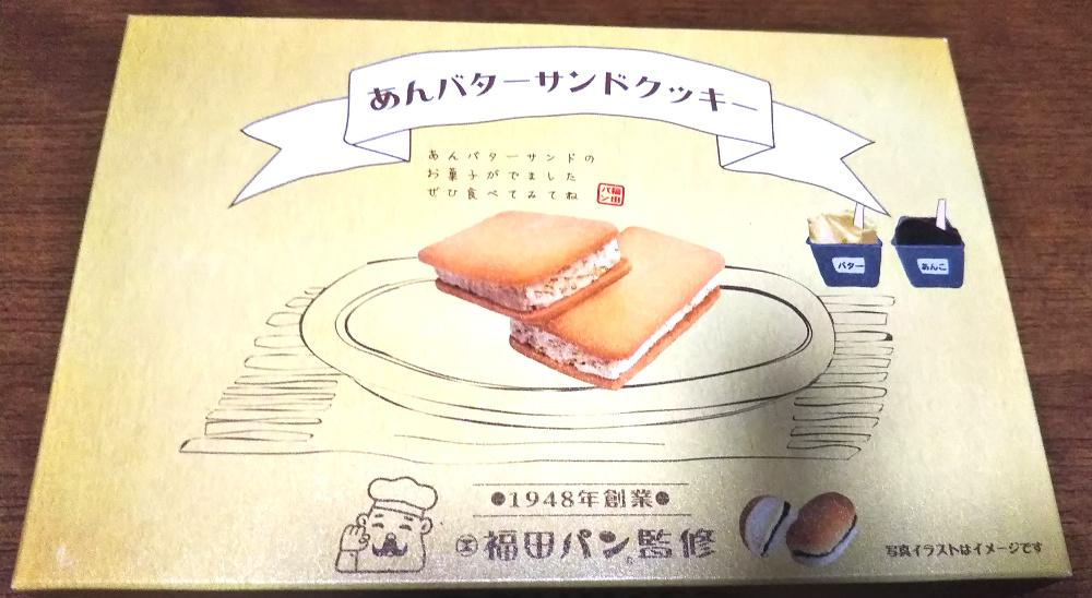 福田パン監修あんバターサンドクッキー