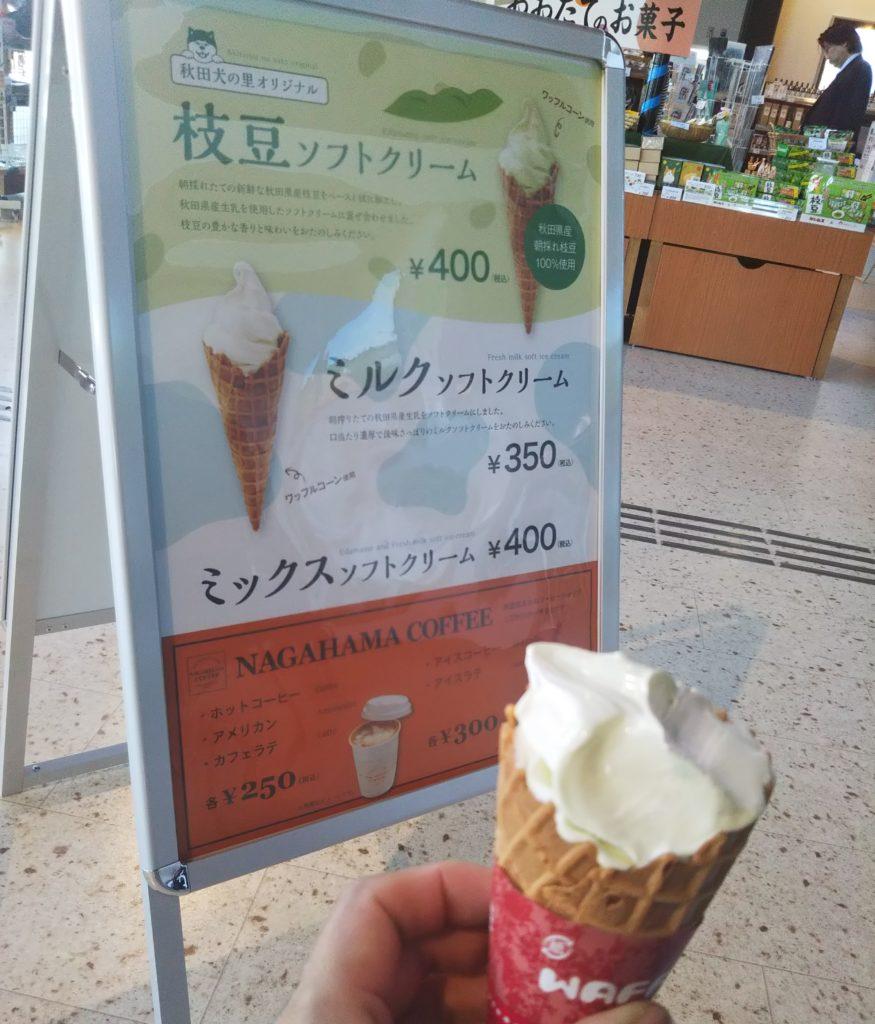 大館市秋田犬の里枝豆ソフトクリームミックス