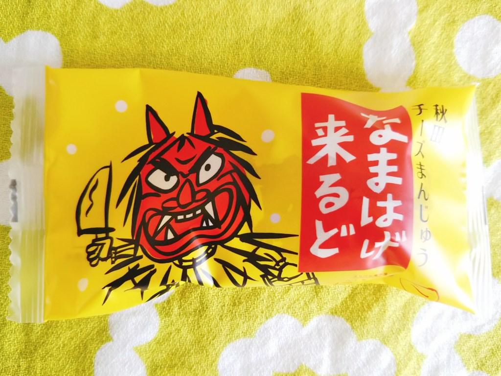 なまはげ来るど秋田市八橋お菓子のにこり