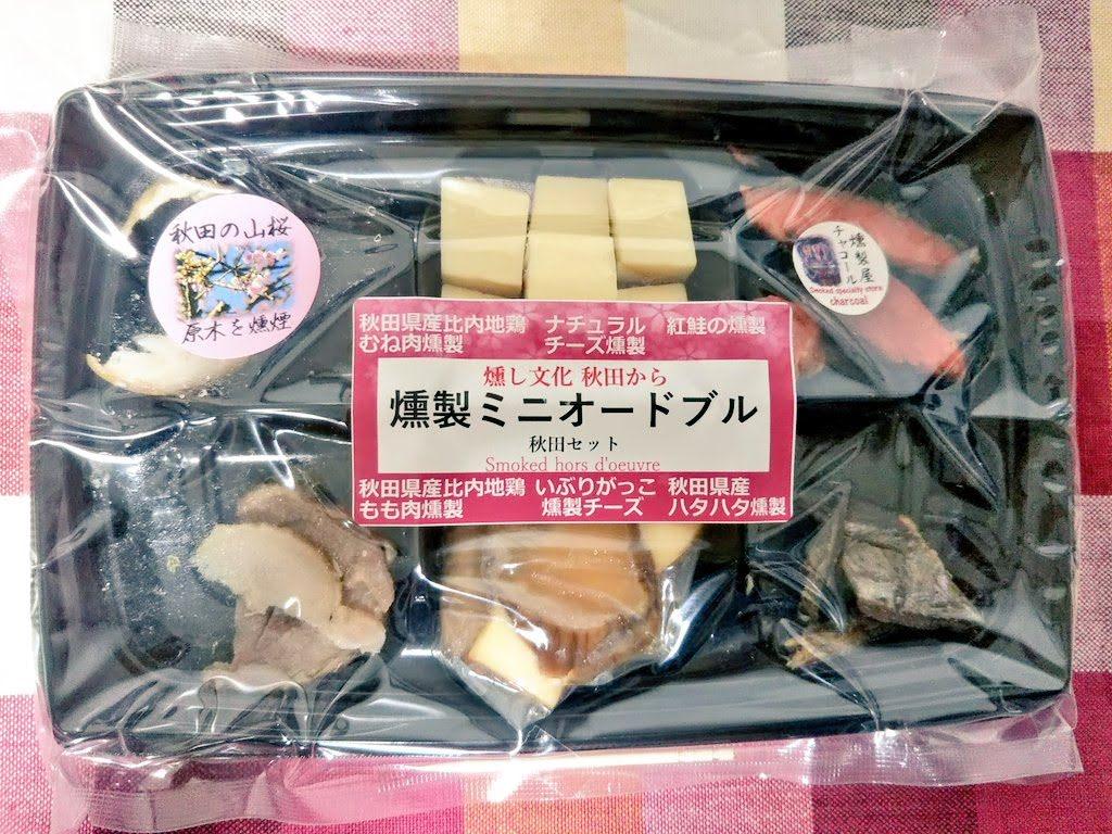 秋田の燻製ミニオードブル