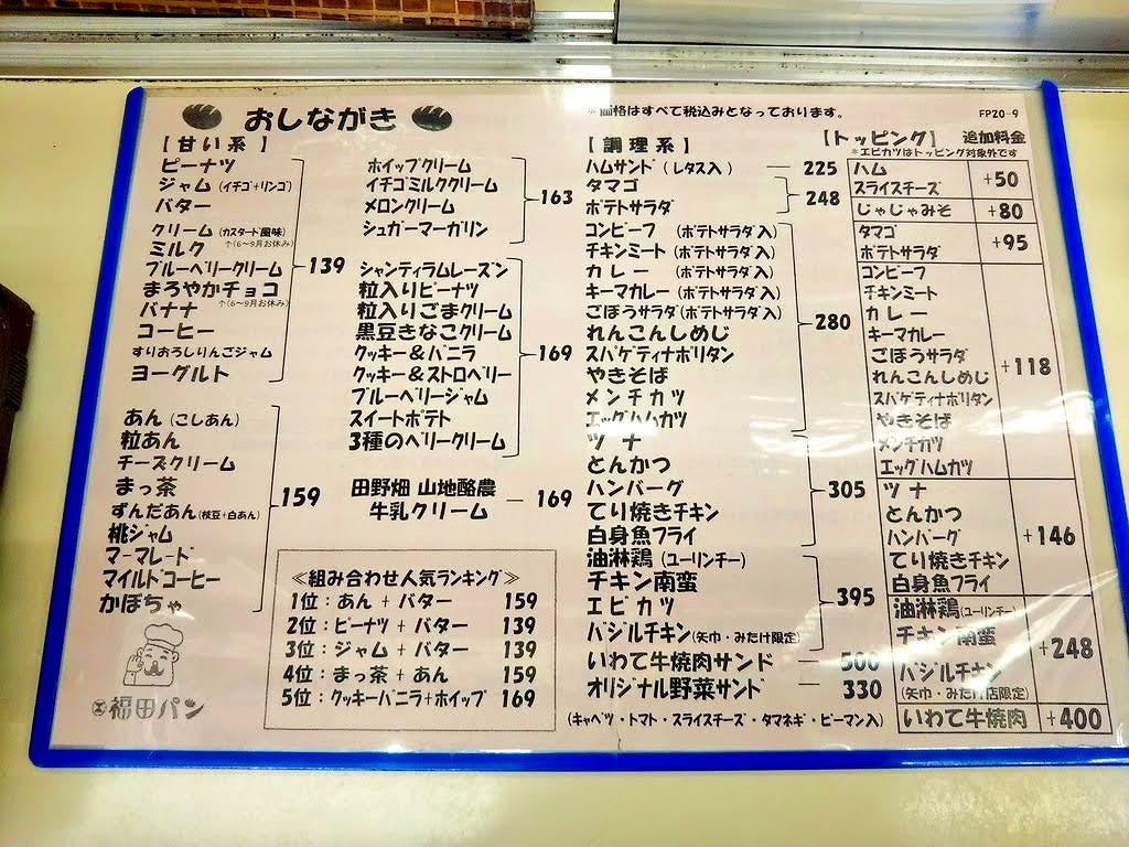 盛岡福田パン本店メニューや注文の仕方