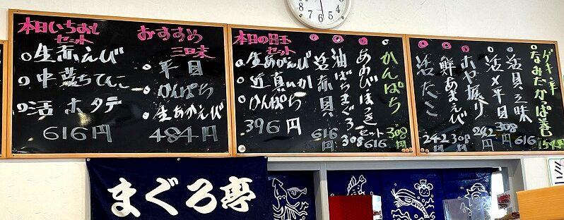 秋田市回鮮まぐろ亭寿司ランチ5