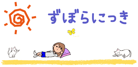 ずぼら日記