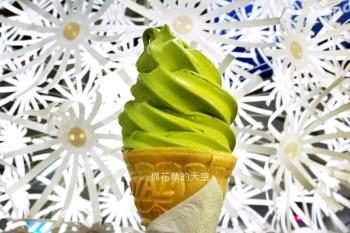 請尖叫!IKEA霜淇淋推出抹茶季節限定口味,破盤價供應中!