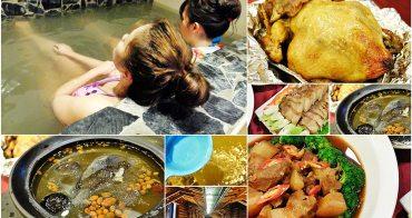 台中溫泉餐廳|泡溫泉的土窯雞只有麒麟峰吃得到!還有超大隻何首烏烏骨雞、藥師秘方鹹豬肉、湖南名菜剁椒海鱸魚…訂桌菜還能免費泡溫泉喔!