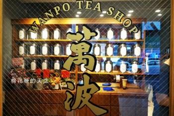 萬波島嶼紅茶來嘉義展店啦!慶開幕~明後兩天加五元多一杯