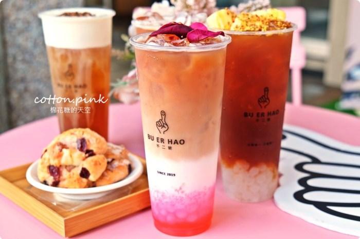 台中逢甲最新飲料店超粉嫩,不二號最新推出玫瑰露奶茶整個浪漫~情人節首選,凌晨兩點也喝得到喔!