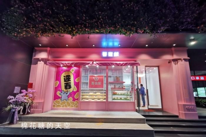 台中草悟道粉紅店鋪新開幕!原來是台中甜點老店過年前開張啦~