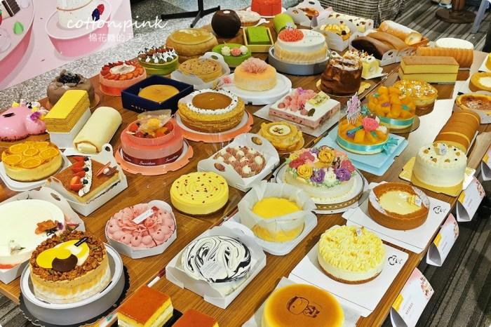 2020母親節蛋糕.宅配蛋糕推薦|部落客評比前十名大公開,芋頭、抹茶、草莓、巧克力通通有!