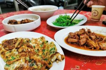 台中客家菜推薦|老王客家莊多種手路菜等你來嚐!
