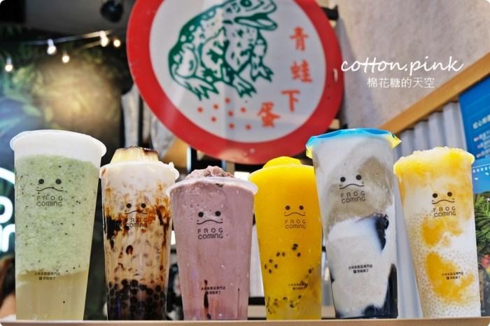 一中必喝粉圓老店!鮮奶粉圓加布丁超澎派~青蛙來了芒果牛奶冰沙大杯滿意!