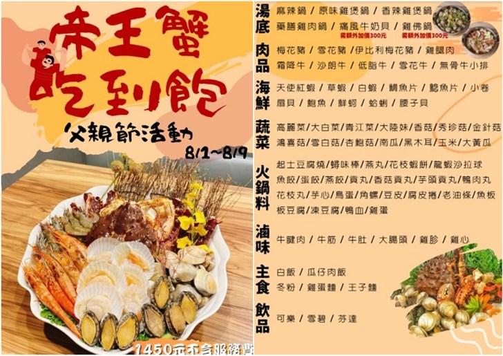 20200801151525 44 - 熱血採訪│台中帝王蟹吃到飽鮮藝精饌鍋!營業到凌晨兩點,每日限量沒預約吃不到