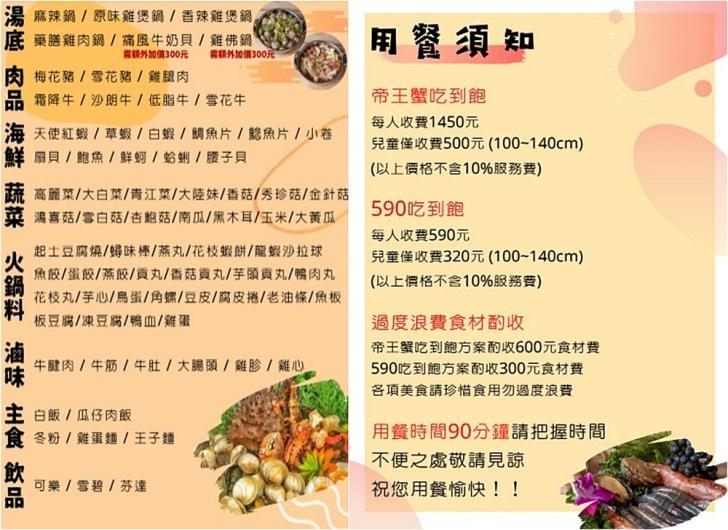 20200801153145 58 - 熱血採訪│台中帝王蟹吃到飽鮮藝精饌鍋!營業到凌晨兩點,每日限量沒預約吃不到