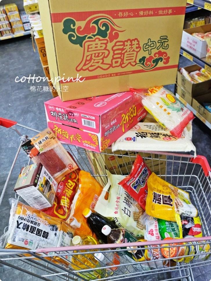20200813085928 15 - 熱血採訪│比買一送一還便宜!台灣e食館七月半價格太殺啦!振興券還有優惠喔~