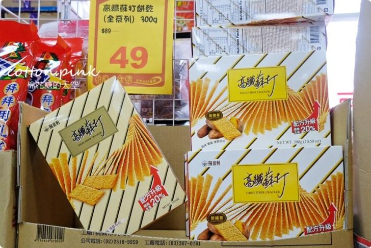 20200813090022 6 - 熱血採訪│比買一送一還便宜!台灣e食館七月半價格太殺啦!振興券還有優惠喔~