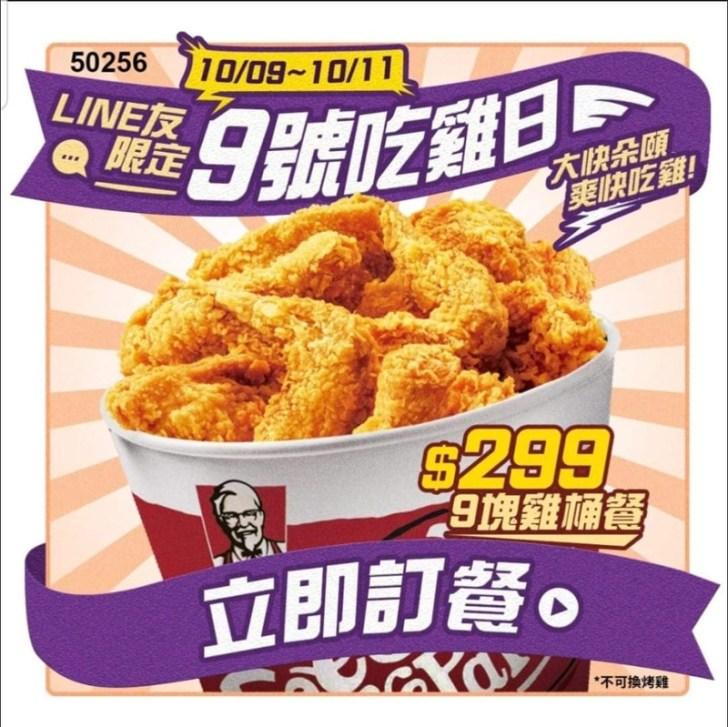 20201009115353 40 - 國慶連假大吃炸雞超划算!九塊雞桶只要299元優惠碼看這裡~